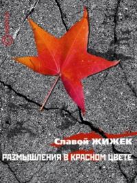 Размышления в красном цвете: коммунистический взгляд на кризис и сопутствующие предметы