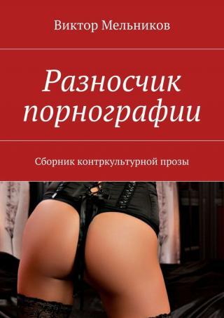 Разносчик порнографии [сборник]