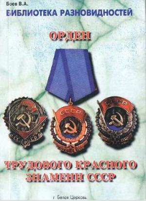 Разновидности ордена Трудового Красного Знамени СССР