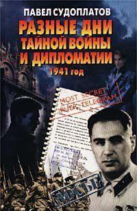 Разные дни тайной войны и дипломатии. 1941 год