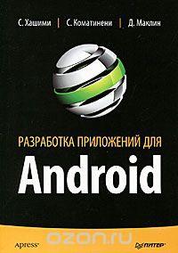 Разработка приложений для Android