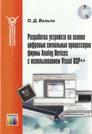 Разработка устройств на основе цифровых сигнальных процессоров фирмы Analog Devices с использованием Visual DSP++