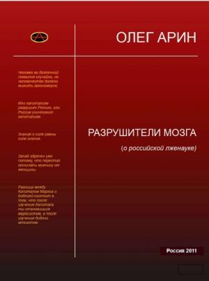 Разрушители мозга (О российской лженауке).