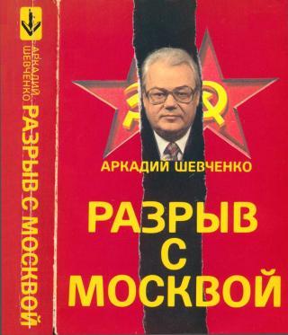 Разрыв с Москвой