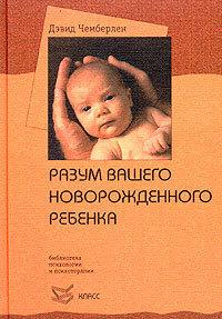 Разум вашего новорожденного ребенка