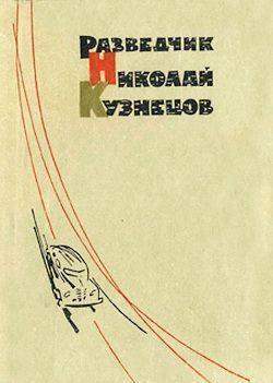 Разведчик Николай Кузнецов