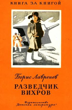 Разведчик Вихров. Рассказы