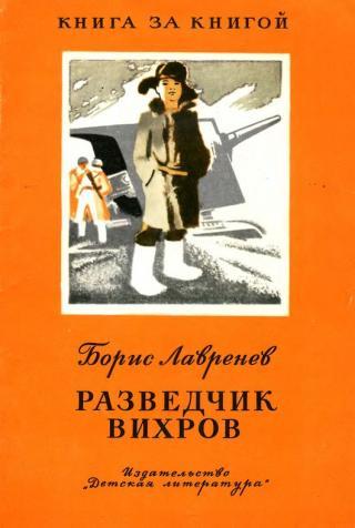 Разведчик Вихров