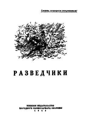 Разведчики (сборник)