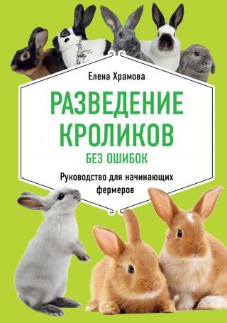 Разведение кроликов без ошибок. Руководство для начинающих фермеров [litres]