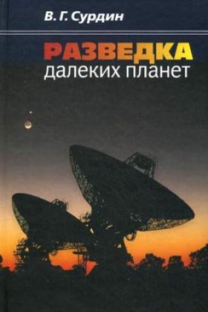 Разведка далеких планет