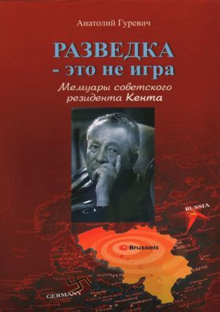 Разведка - это не игра. Мемуары советского резидента Кента.