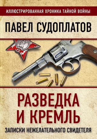 Разведка и Кремль. Записки нежелательного свидетеля [litres]
