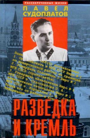 Разведка и Кремль (Записки нежелательного свидетеля): Рассекреченные жизни