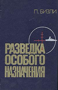 Разведка особого назначения (1939-1945)