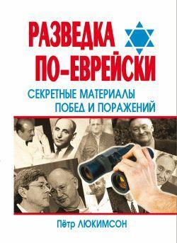 Разведка по-еврейски: секретные материалы побед и поражений