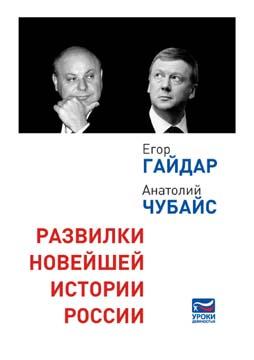 Развилки новейшей истории России