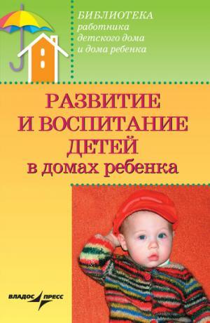 Развитие и воспитание детей в домах ребенка