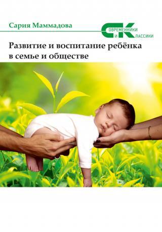 Развитие и воспитание ребёнка в семье и обществе