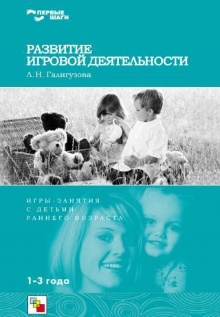 Развитие игровой деятельности. Игры и занятия с детьми раннего возраста. 1-3 года
