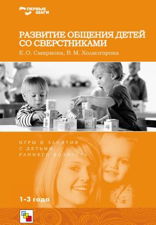 Развитие общения детей со сверстниками. Игры и занятия с детьми раннего возраста