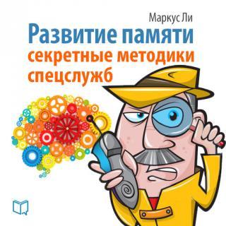Развитие памяти [Секретные методики спецслужб]