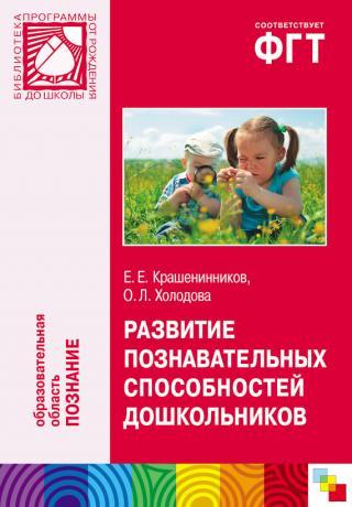 Развитие познавательных способностей дошкольников. Для работы с детьми 4-7 лет