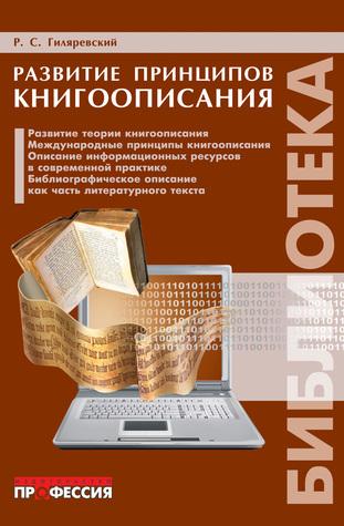 Развитие принципов книгоописания