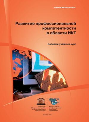 Развитие профессиональной компетентности в области ИКТ