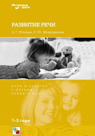 Развитие речи. Игры и занятия с детьми раннего возраста. 1-3 года