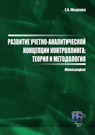 Развитие учетно-аналитической концепции контроллинга. Теория и методология