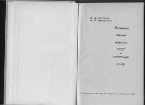 Развитие языков народов СССР в советскую эпоху