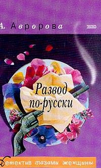 Развод по-русски [Типично женское убийство]
