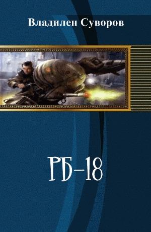 РБ-18 (СИ)