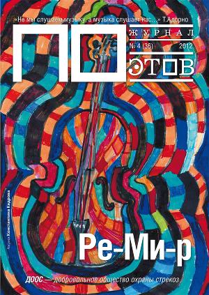 Ре-Ми-р. Журнал ПОэтов № 4 (36) 2012 г.