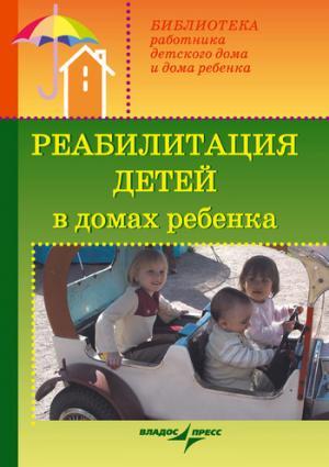 Реабилитация детей в домах ребенка