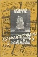 Реабилитированы посмертно (К истории сталинских репрессий на Алтае)