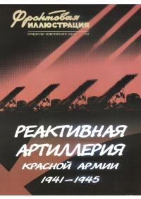 Реактивная артиллерия Красной Армии, 1941–1945