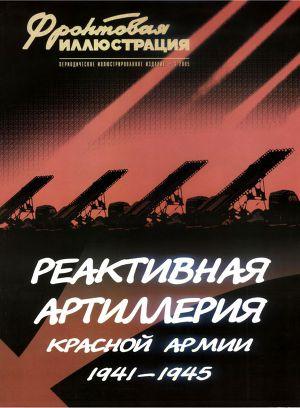 Реактивная артиллерия Красной Армии 1941-1945