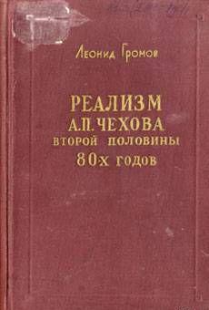 Реализм А. П. Чехова второй половины 80-х годов