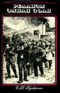 Реализм Эмиля Золя: «Ругон-Маккары» и проблемы реалистического искусства XIX в. во Франции