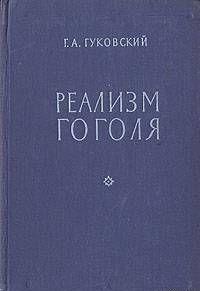 Реализм Гоголя
