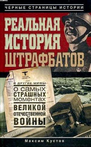 Реальная история штрафбатов и другие мифы о самых страшных моментах Великой Отечественной войны