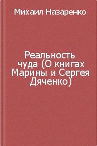 Реальность чуда (о книгах Марии и Сергея Дяченко)