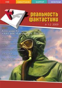 Реальность фантастики №01-02  2009