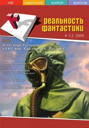 Реальность фантастики №01-02 (65-66) 2009