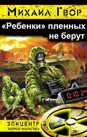 """Ребенки"" пленных не берут"