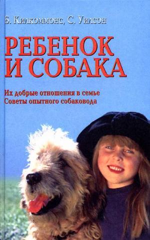 Ребенок и собака [Их добрые отношения. Советы опытного собаковода]