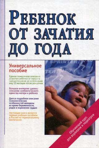 Ребенок от зачатия до года
