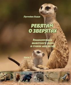 Ребятам о зверятах (Энциклопедия животного мира в стихах для детей) Часть 1